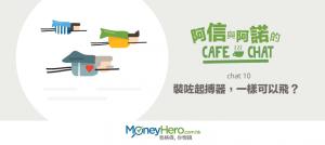 【阿信與阿諾的Cafe Chat】10:裝咗起搏器,一樣可以飛?
