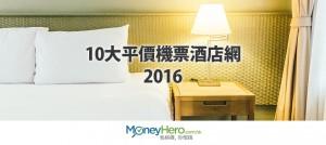 10大 平價機票 酒店網2016