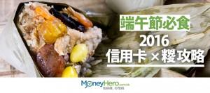 【端午節必食】2016 信用卡 x 糉 攻略