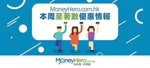 MoneyHero.com.hk本周至 著數 優惠情報(2016年9月2日)
