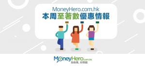 MoneyHero.com.hk本周至 著數 優惠情報 (2016年5月13日)