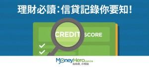 理財必讀: 信貸記錄 你要知!
