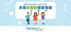 MoneyHero.com.hk本周至 著數 優惠情報(2016年7月29日)
