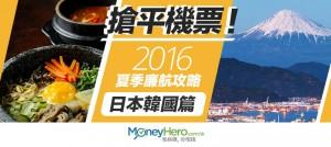 【搶平機票!】2016年夏季 廉航 攻略:日本韓國篇