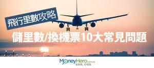 【飛行里數攻略】 儲里數 /換機票10大常見問題