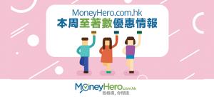 MoneyHero.com.hk本周至 著數 優惠情報(2016年7月22日)