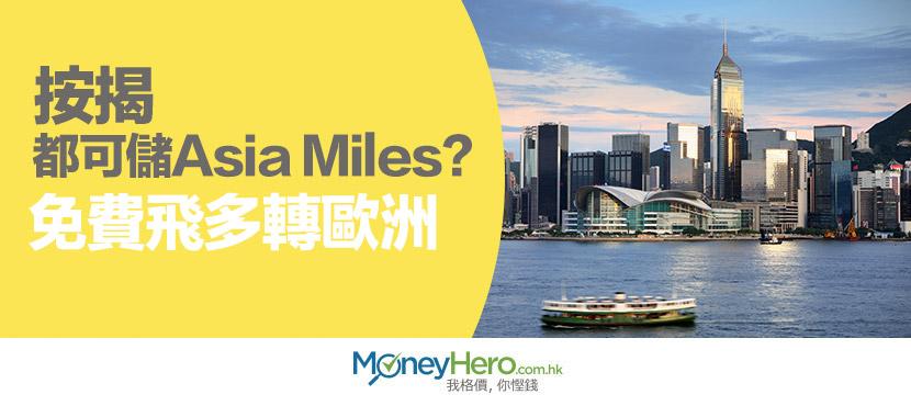 按揭都可儲Asia-Miles亞洲萬里通里數?免費飛多轉歐洲