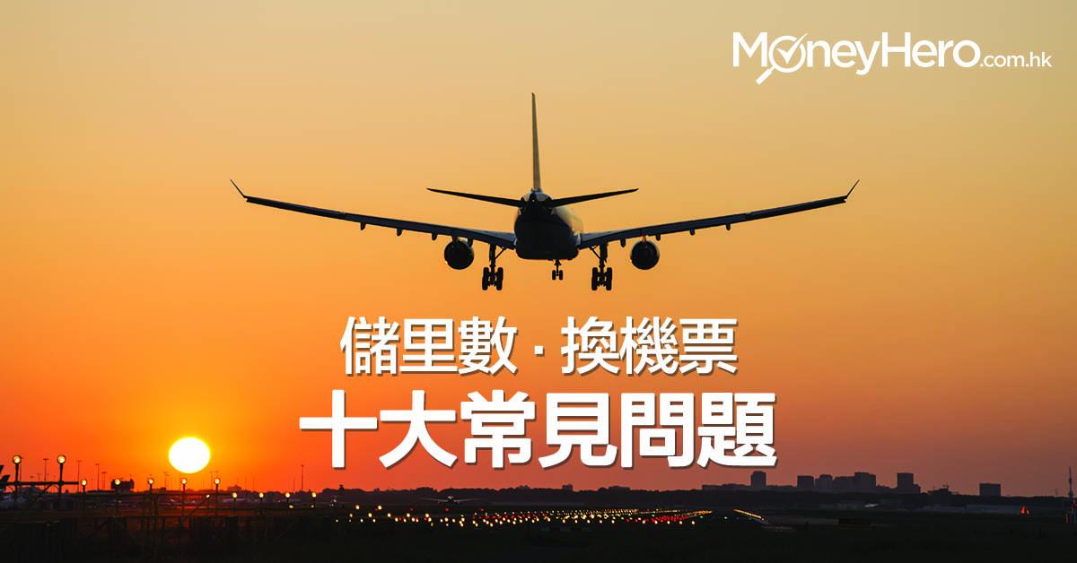 儲里數 換機票10大常見問題