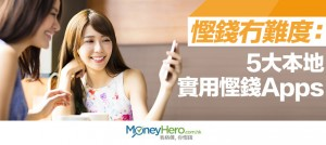 慳錢冇難度:5大本地實用 慳錢 Apps