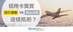 信用卡獎賞:飛行里數 Vs 現金回贈,邊樣抵啲?