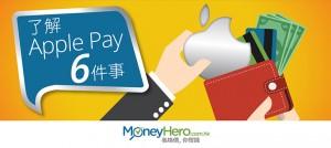 了解 Apple Pay 6件事