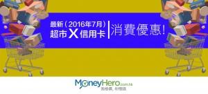 最新 超市 x 信用卡 消費 優惠!(2016年7月)