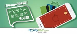 【iPhone迷必讀】 Apple Pay 最新優惠全攻略