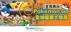 【全民瘋玩】 Pokemon Go 全城優惠大搜尋