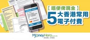 【唔使俾現金】香港5大常用 電子付費
