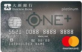 大新 ONE+ 白金信用卡