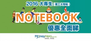 2016大專生 Notebook優惠 全面睇(理工大學篇)