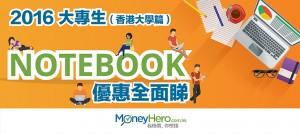 2016大專生 Notebook優惠 全面睇(香港大學篇)