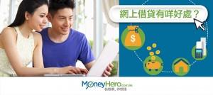 【網上貸款比較】優點逐個數!