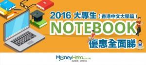 2016 大專生 Notebook優惠 全面睇(香港中文大學篇)