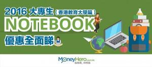 2016 大專生 Notebook優惠 全面睇(香港教育大學篇)