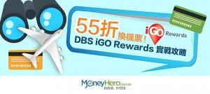 55折換機票!DBS iGO Rewards 實戰攻略
