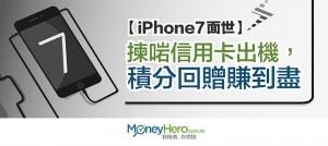 【 iPhone 7 面世】揀啱信用卡出機,積分回贈賺到盡