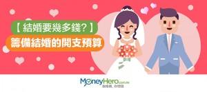 【 結婚開支預算】籌備婚禮究竟要幾多錢,MoneyHero幫你計