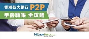 【用手機夾番錢?】香港各大銀行 P2P 手機轉帳全攻略