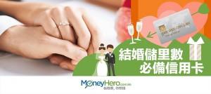 【結婚可賺好多里數?】 結婚 儲里數必備信用卡2016