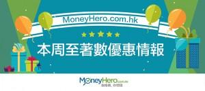MoneyHero.com.hk本周至 著數 優惠情報(2017年01月20日)