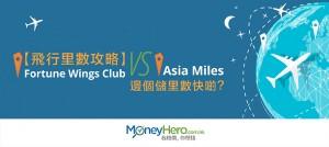 【飛行里數攻略】 Fortune Wings Club Vs Asia Miles 邊個儲里數快啲?