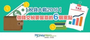 【 稅貸 大戰2016】借錢交稅要留意的6個重點