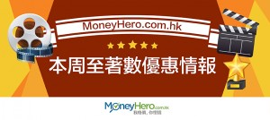 MoneyHero.com.hk本周至 著數 優惠情報(2016年10月28日)