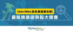 【Asia Miles 換機票攻略】最抵換旅遊熱點大搜查