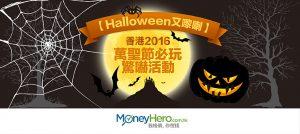 【Halloween又嚟喇】香港 2016 萬聖節 必玩驚嚇活動
