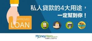 私人貸款 的4大用途,一定幫到你!