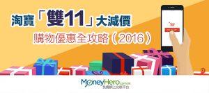 淘寶「 雙11 」大減價:購物優惠全攻略(2016)