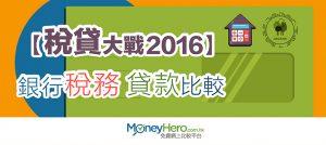 【 稅貸 大戰2016】15大銀行稅務貸款比較