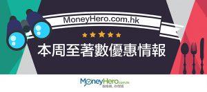 MoneyHero.com.hk本周至 著數 優惠情報(2016年12月9日)