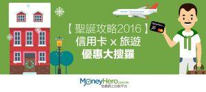 【聖誕攻略2016】信用卡 x 旅遊優惠 大搜羅