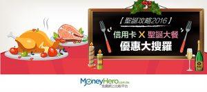 【聖誕攻略2016】信用卡 x 聖誕大餐 優惠大搜羅
