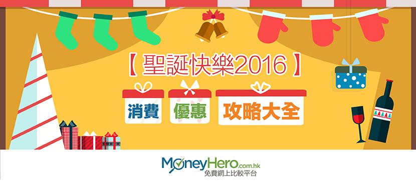 【 聖誕 快樂2016】消費優惠攻略大全