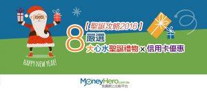 【聖誕攻略2016】嚴選8大心水 聖誕禮物 x 信用卡優惠