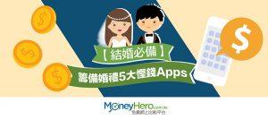 【結婚必備】籌備婚禮5大慳錢Apps