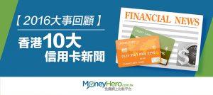 【2016大事回顧】香港10大 信用卡新聞