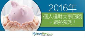 2016年個人 理財大事 回顧+趨勢預測!