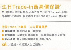 csl:生日trade-in 手機收$500利是