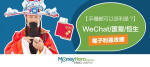 【手機都可以派利是?】WeChat/匯豐/恒生 電子利是 攻略