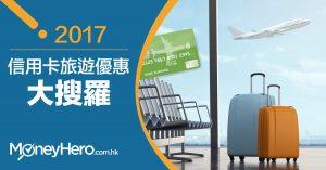 2017信用卡 旅遊優惠 大搜羅(9月更新)